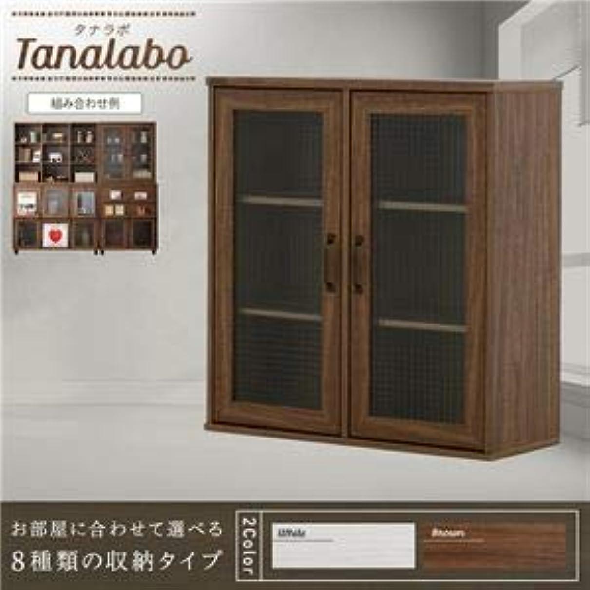 十億工夫する怒っているガラス扉 キャビネット 幅75cm 『タナラボ』上台 北欧風 木製 ダークブラウン 茶【代引不可】