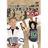 watari&Okiramの簡単・上達 ヒップホップダンス 超入門 [DVD]