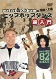 watari&Okiramの簡単・上達 ヒップホップダン...