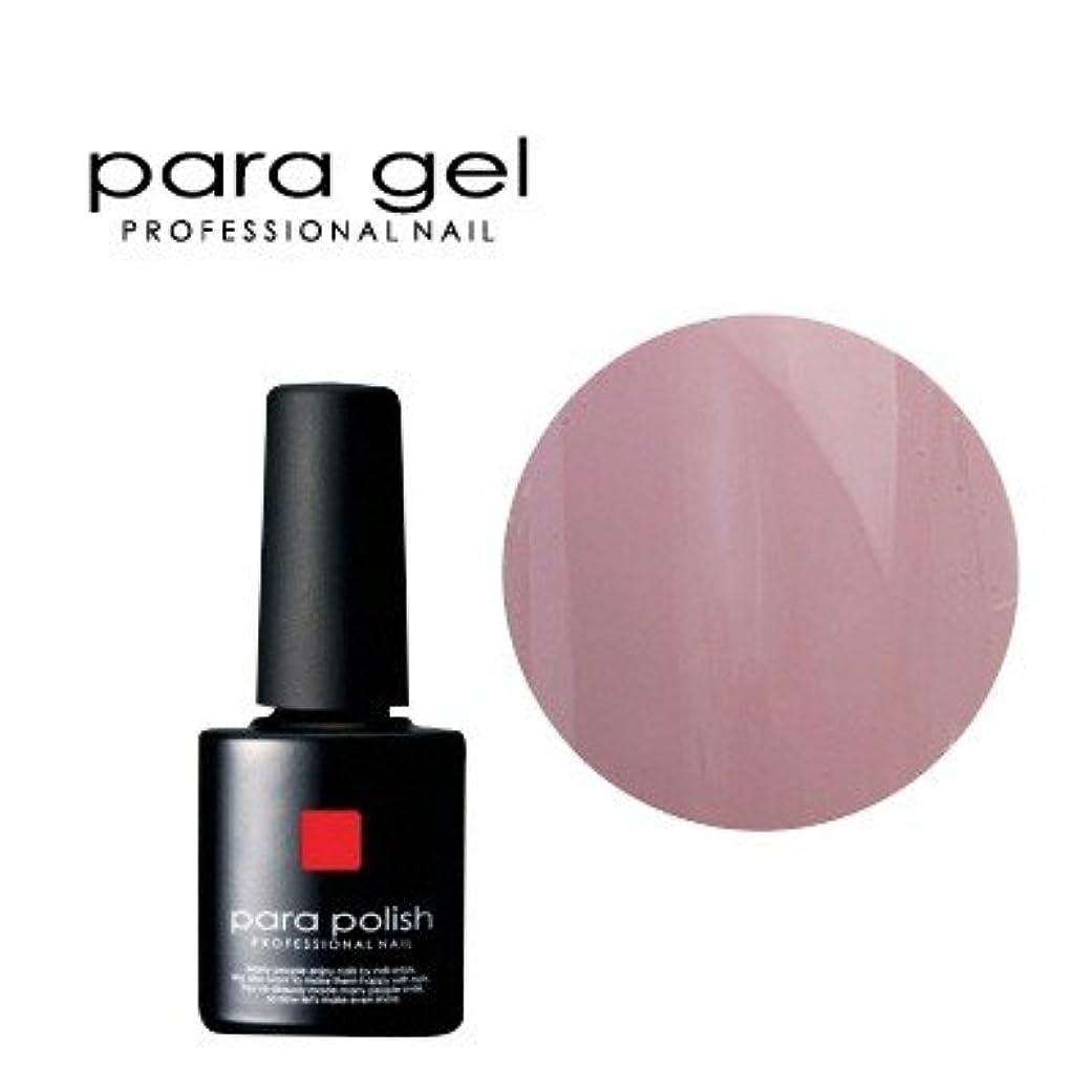 楽な可動式絶え間ないパラジェル para polish(パラポリッシュ) カラージェル MD11 ダスティピンク 7g