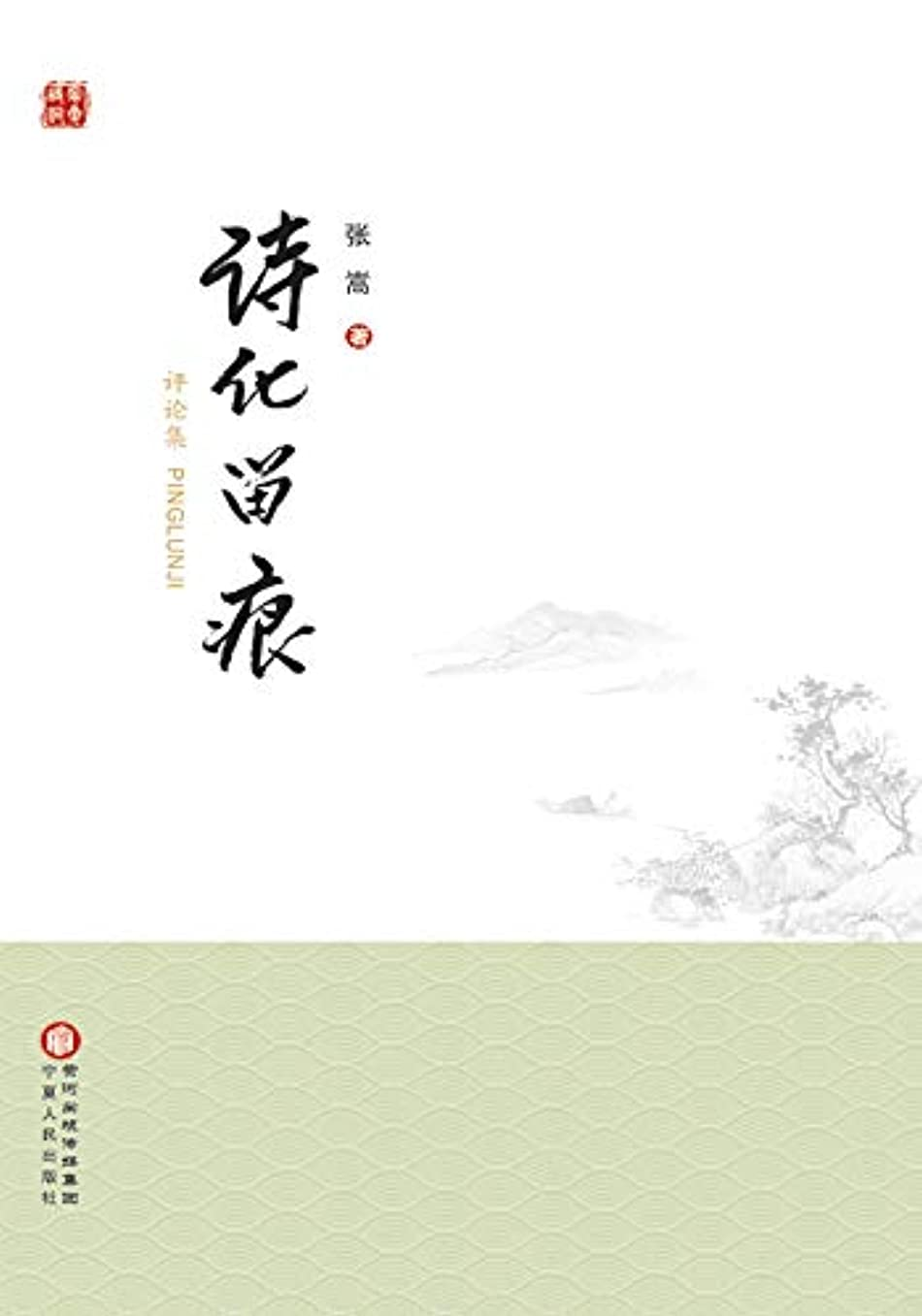穿孔する限界非行诗化留痕 (English Edition)