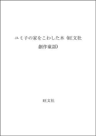 ユミ子の家をこわした木 (旺文社創作童話)
