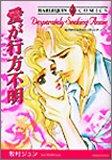 愛が行方不明 (エメラルドコミックス ハーレクインシリーズ)