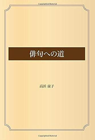 俳句への道