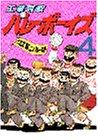 工業哀歌バレーボーイズ(4) (ヤンマガKCスペシャル)