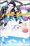 ハッピートラブル・うえでぃんぐ 1 (クイーンズコミックス)
