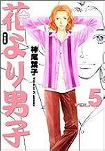 花より男子 完全版 5 (集英社ガールズコミックス)