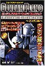 ガンダムプラモパーフェクトコレクション―ガンダム編 (コミックボンボンスペシャル)