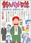 釣りバカ日誌: サバの巻 (4) (ビッグコミックス)