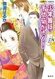 少年舞妓・千代菊がゆく! 二都物語 (少年舞妓・千代菊がゆく! シリーズ) (コバルト文庫)