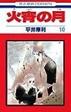 火宵の月 第10巻 (花とゆめCOMICS)