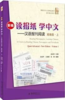 Best reading chinese newspapers Reviews