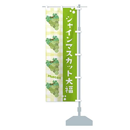 シャインマスカット大福・ぶどう・葡萄 のぼり旗 サイズ選べます(ジャンボ90x270cm 右チチ)