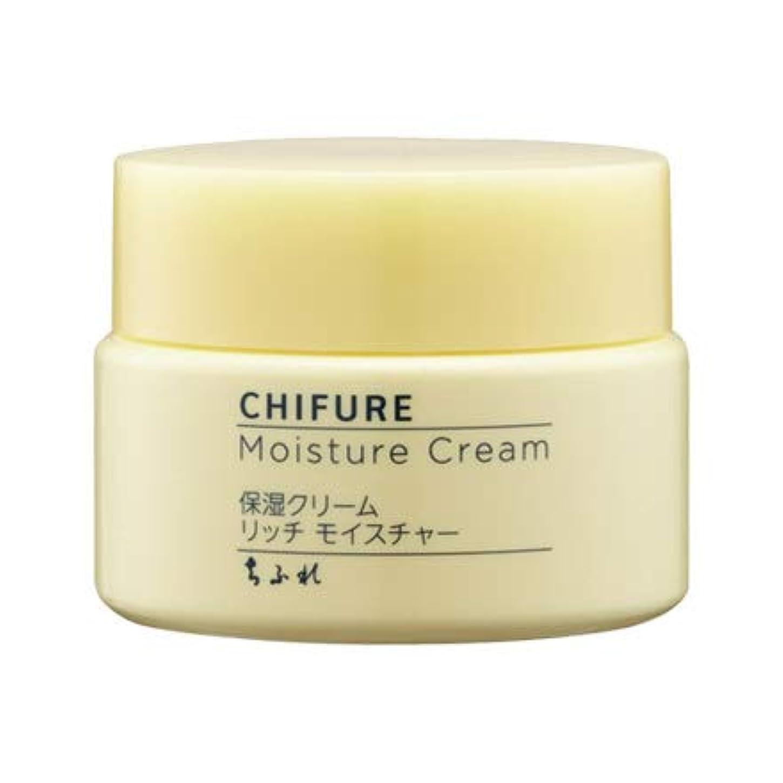 排除する一生好意的ちふれ化粧品 保湿クリーム リッチモイスチャータイプ 54g (本体)