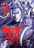 覇-LORD- (7) (ビッグコミックス)