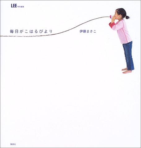 LEE特別編集 毎日がこはるびより (集英社ムック)