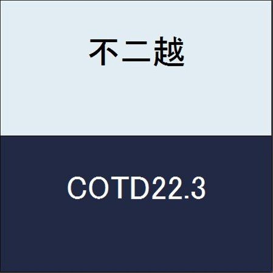 微弱艦隊コンパス不二越 切削工具 コバルトテーパードリル COTD22.3