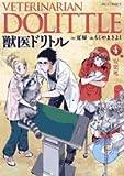 獣医ドリトル (4) (ビッグコミックス)