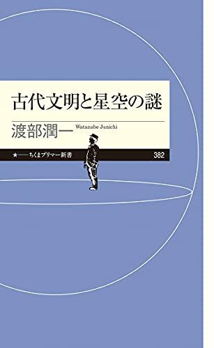 古代文明と星空の謎 (ちくまプリマー新書)