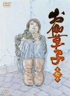 お伽草子 第七巻(初回限定版) [DVD] - 三宅健太, 水沢史絵, 杉山大, 佐久間紅美