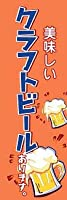 のぼり のぼり旗 居酒屋・和食 送料無料(AY031 クラフトビール)