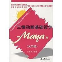 三维动画基础设计—Maya 版(入门级)(含光盘)(代)