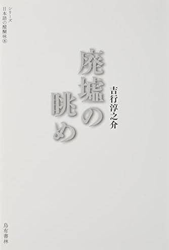 廃墟の眺め: (シリーズ 日本語の醍醐味 8) (シリーズ日本語の醍醐味)