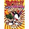 サイボーグクロちゃん激爆大図鑑 1 (コミックボンボンデラックス)