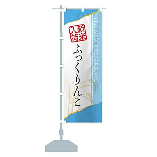 ふっくりんこ/新米入荷 のぼり旗 サイズ選べます(ショート60x150cm 左チチ)