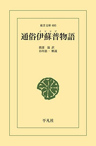 通俗伊蘇普物語 (東洋文庫0693)