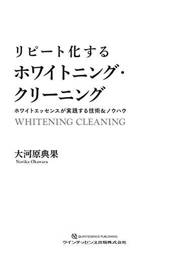 Mirror PDF: リピート化するホワイトニング・クリーニング