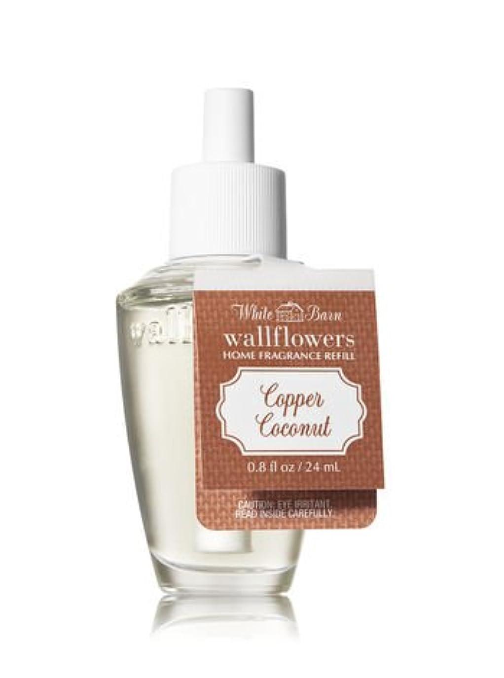 弱いコンプリート中性【Bath&Body Works/バス&ボディワークス】 ルームフレグランス 詰替えリフィル コッパーココナッツ Wallflowers Home Fragrance Refill Copper Coconut [並行輸入品]