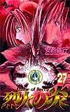 烈火の炎 27 (少年サンデーコミックス)