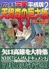 釣りキチ三平 平成版(2)天狗森の巨大魚 (KCデラックス 週刊少年マガジン)