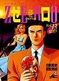 ゼロ 13 THE MAN OF THE CREATION (ジャンプコミックス デラックス)