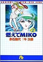 燃えてMIKO (2) 完 (小学館文庫)