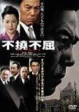 不撓不屈[DVD]