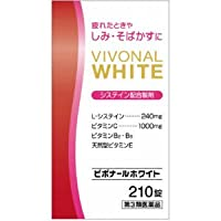 【第3類医薬品】ビボナールホワイト PB 210錠 ×5