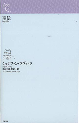 聖伝 (ルリユール叢書)