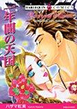 一年間の天国 (エメラルドコミックス ハーレクインシリーズ)