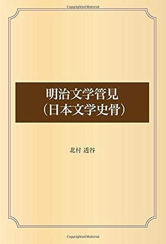 明治文学管見 (日本文学史骨)