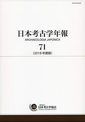 日本考古学年報 71: 2018年度版の詳細を見る