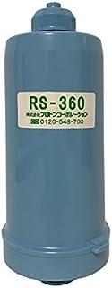交換用・抗菌カートリッジ RS-360 活性炭・亜硫酸カルシウム使用・マイナスイオンセラミック使用 水道水に含まれている「カルキ」「有機物」「悪臭」「サビ(鉄分)」などを取り除き水本来の美味しさを保ちます