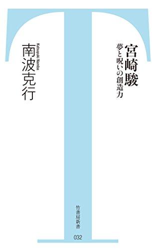 宮崎駿 夢と呪いの創造力 (竹書房新書)