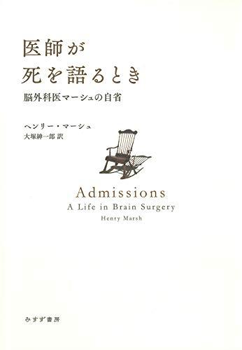 医師が死を語るとき――脳外科医マーシュの自省 / ヘンリー・マーシュ