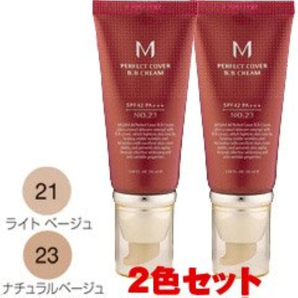 シーン裏切り者熱狂的なMissha(ミシャ) M BBクリーム UV SPF42 PA+++ #21 と #23 の2色セット 50ml×2個セット [並行輸入品][海外直送品]