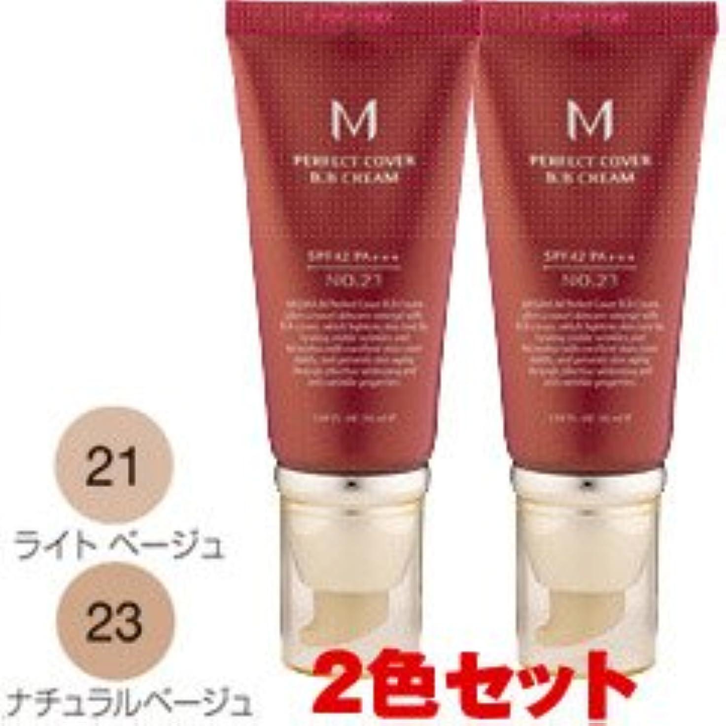 香港銅アスペクトMissha(ミシャ) M BBクリーム UV SPF42 PA+++ #21 と #23 の2色セット 50ml×2個セット [並行輸入品][海外直送品]