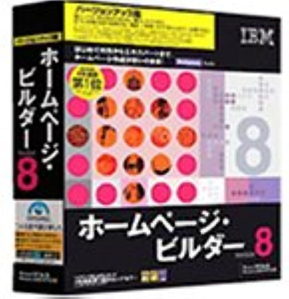 症候群スリル成長IBM ホームページ?ビルダー Version 8 バージョンアップ版 ガイドブック付き