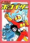 へんちんポコイダー 1 (アクションコミックス)