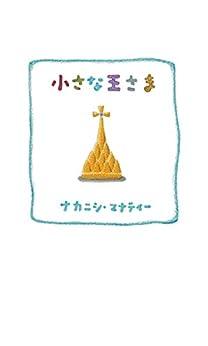[ナカニシ マナティ]の小さな王様 (UTAN VILLAGE BOOKS)